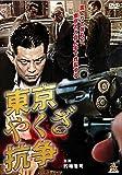 東京やくざ抗争[DVD]