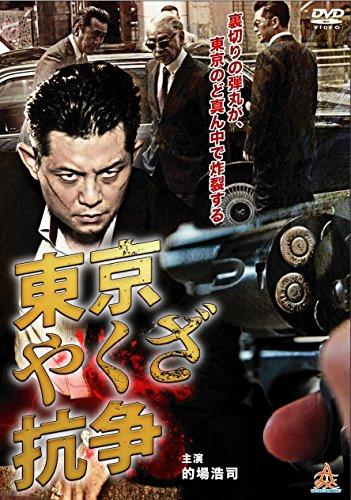 東京やくざ抗争 [DVD]
