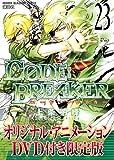 DVD付き C0DE:BREAKER(23)限定版 (少年マガジンコミックス)