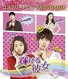 輝ける彼女〈コンプリート・シンプルDVD-BOX5,000円シリーズ〉【期間限定生産】[DVD]