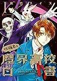 佐藤君の魔界高校白書(1) 佐藤君の柔軟生活 (ウィングス・コミックス)