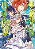 おこぼれ姫と円卓の騎士 9 提督の商談 (ビーズログ文庫)
