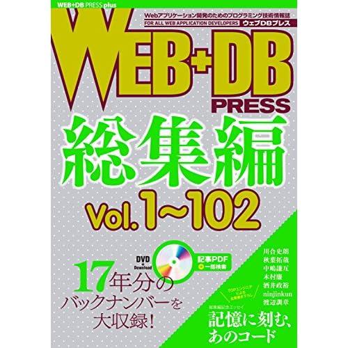 WEB+DB PRESS総集編[Vol.1~102]
