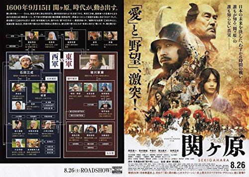 関ヶ原(映画) ( 2017) & # x3000; Movie Miniポスター日本