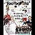 月刊footballista (フットボリスタ) 2017年 05月号 [雑誌]