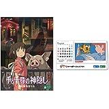 【メーカー特典あり】千と千尋の神隠し オリジナル 卓上カレンダー2021付き [DVD]