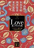 Love 恋、すなわち罠 ミステリー傑作選 (講談社文庫)