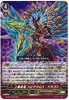 黄金竜 スピアクロス・ドラゴン RRR ヴァンガード 覇道竜星 g-bt03-005