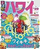 るるぶハワイ'19 (るるぶ情報版(海外))