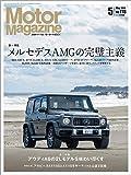 Motor Magazine (モーターマガジン) 2020年5月号 [雑誌]