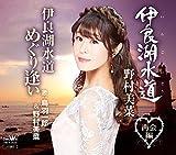 伊良湖水道 めぐり逢い♪鳥羽一郎&野村美菜のCDジャケット