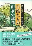 「江戸・明治 百姓たちの山争い裁判」販売ページヘ