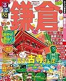 るるぶ鎌倉'15~'16 (るるぶ情報版(国内))