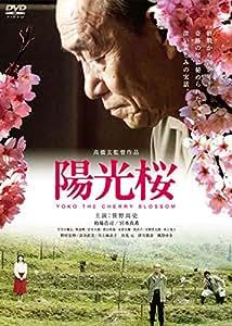 陽光桜-YOKO THE CHERRY BLOSSOM- [DVD]
