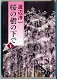 桜の樹の下で〈下〉 (新潮文庫)