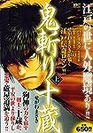 鬼斬り十蔵(上) (講談社プラチナコミックス)