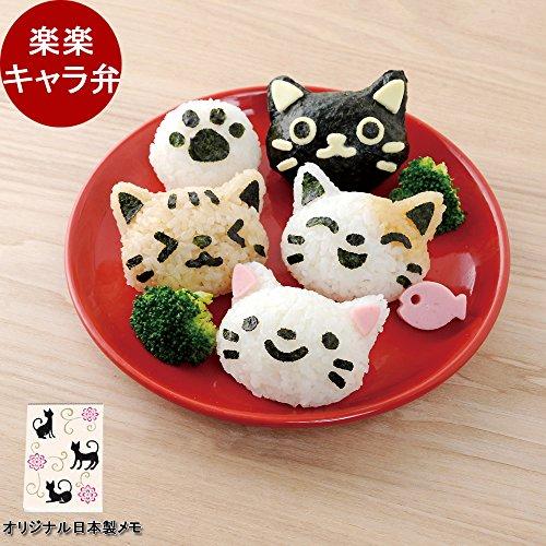 [ ギフト ラッピング 対応 30日間保証付き] 簡単 大人気のかわいいネコのおにぎりセット お弁当グッズ おむすびニャン デコ弁 キャラ弁 オリジナルメモセット ( 猫 6708)