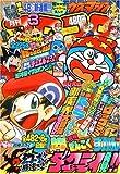 月刊 コロコロコミック 2007年 03月号 [雑誌]