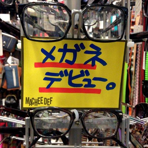 メガネデビュー。