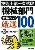 技術士第一次試験「機械部門」合格への厳選100問(第3版)