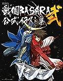 劇場版 戦国BASARA-TheLastParty-公式イラスト集 弐