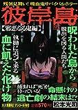 彼岸島 邪悪なる鬼編 アンコール刊行 (講談社プラチナコミックス)