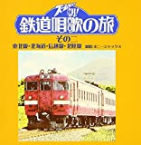 ズームイン!!朝!鉄道唱歌の旅 その二