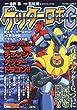 ゲッターロボG 戦えゲッターロボG!!vs百鬼帝国クライマックス編 (アクションコミックス COINSアクションオリジナル)