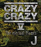 CRAZY CRAZY V -The eternal flames-[Blu-ray/ブルーレイ]