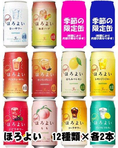 サントリー ほろよい バラエティ350ml×24缶 12種混載セット(10種+季節限定2種) -