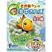 さかなクンの海中さんぽ 1BOX (食玩)