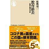 教育格差 (ちくま新書)