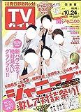 週刊TVガイド(関東版) 2014年10月24日号