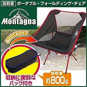 超軽量 アウトドアチェア Montagna ポータブルフォールディングチェア(レッド) キャンプ フェスに大活躍! コンパクト 軽量な 折りたたみイス