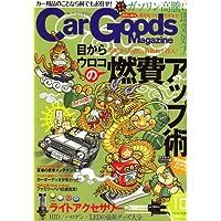 Car Goods Magazine (カーグッズマガジン) 2007年 10月号 [雑誌]