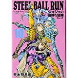 STEEL BALL RUN 10 ジョジョの奇妙な冒険 Part7 (集英社文庫 あ 41-66)
