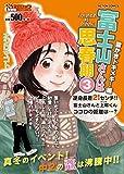 富士山さんは思春期 雪かきトキメキ…編 (アクションコミックス(COINSアクションオリジナル))
