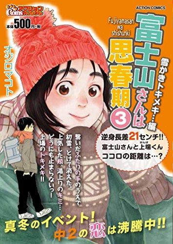 富士山さんは思春期 雪かきトキメキ…編 (アクションコミックス(COINSアクションオリジナル))の詳細を見る