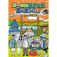 ローカル路線バス乗り継ぎの旅 御殿場~直江津編