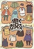 【Amazon.co.jp限定】働くお兄さん! (ICカードステッカー付き) [DVD]