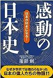 感動の日本史 (日本が好きになる!)