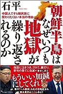 石平 (著)(4)新品: ¥ 972ポイント:9pt (1%)