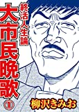 終活人生論 大市民晩歌1 (毎日新聞出版)