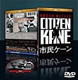 市民ケーン(Citizen Kane) [DVD]劇場版(4:3)【超高画質名作映画シリーズ23】 デジタルリマスター版 画像