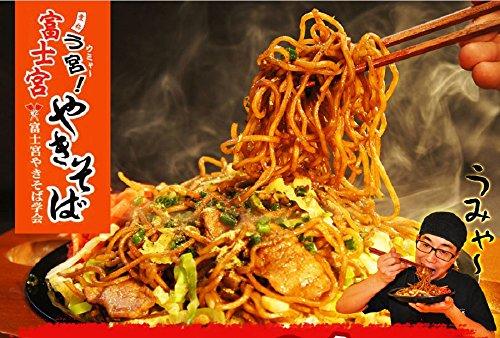 B級グルメで話題の「富士宮やきそば」完全調理済・冷凍でついに登場! (6食入)