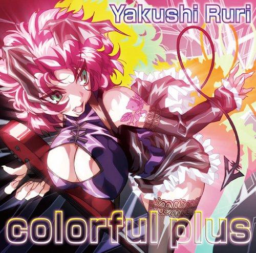 colorful plus / 薬師るり