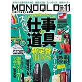 MONOQLO(モノクロ) 2019年 11 月号 [雑誌]