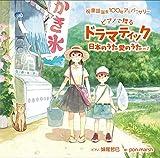 祝 童謡誕生100年記念ベストアルバム 『ドラマティック日本のうた 愛のうた』vol.2
