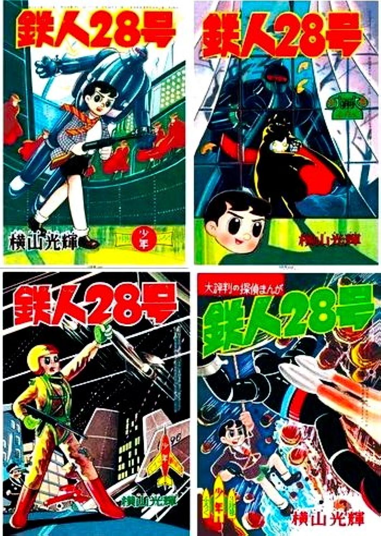 鉄人28号 ポストカード 4種 (BOXアートシリーズ1 旧イマイ 最初期版 特典)