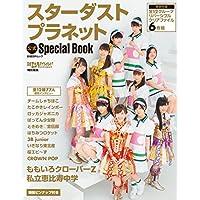 スターダストプラネット公式Special Book (日経BPムック)